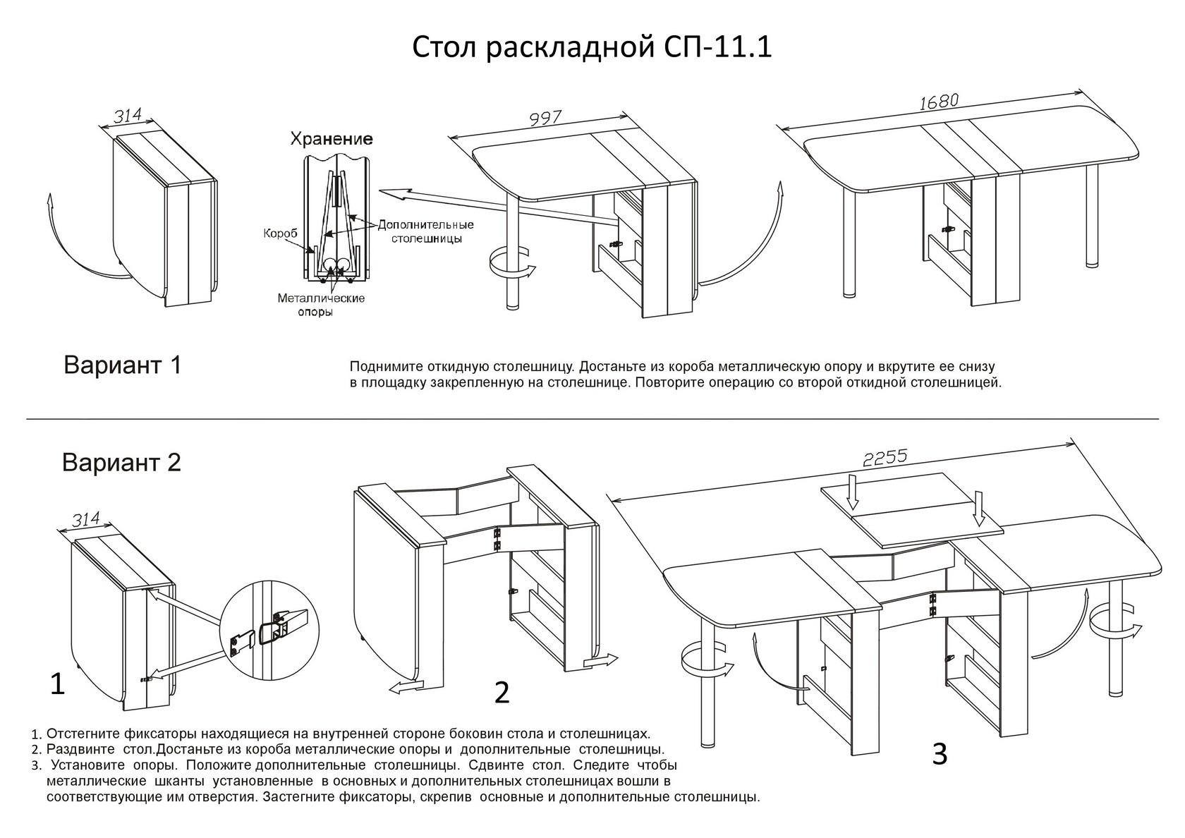 Стол-книжка СП-11.1 от Столплит
