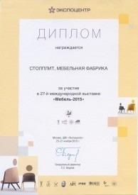 Дипломы и Сертификаты Столплит Москва  Диплом за участие в 27 й международной выставке Мебель 2015