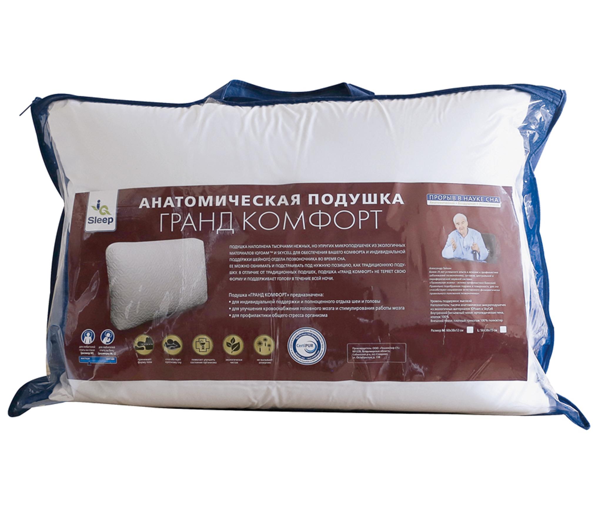 Подушка ортопедическая Grand comfort K1 L от Столплит