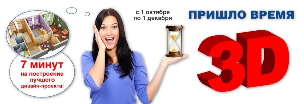ЗD-конкурс-4.jpg