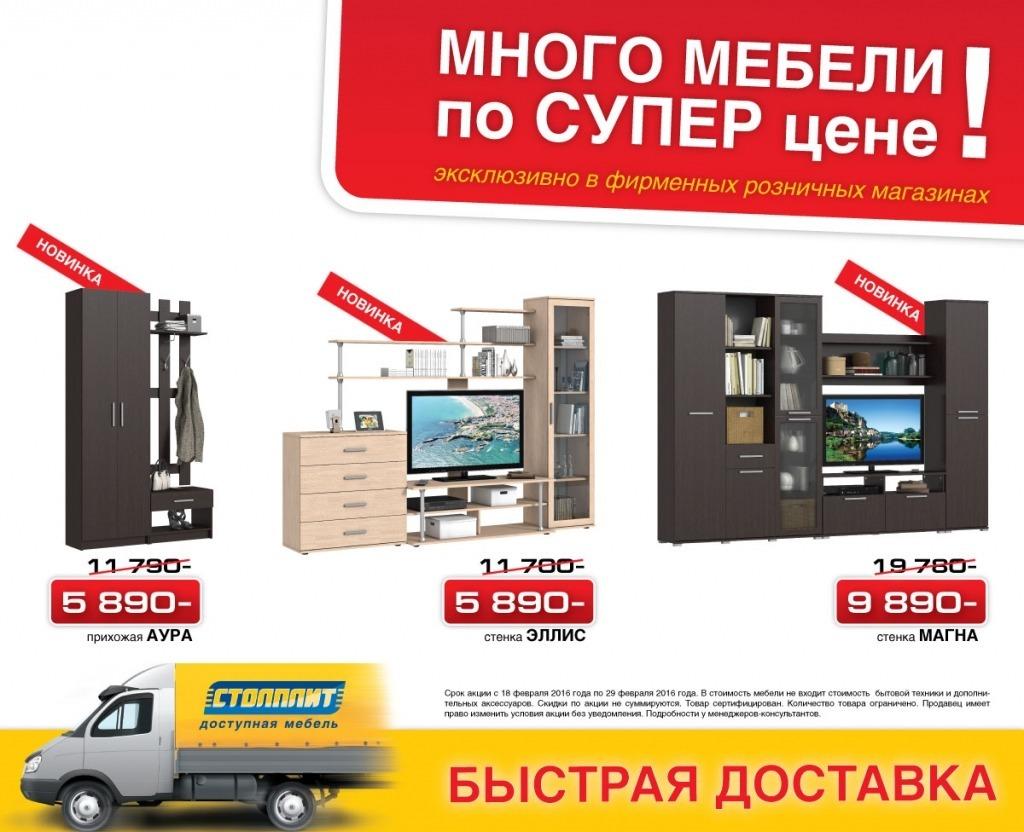Стоплинг официальный сайт магазины в области регистрация домена uanic - установка на бесплтный хостинг