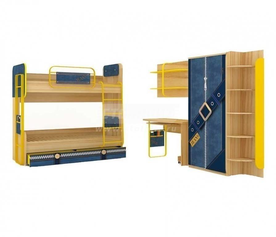 Купить Мебель для детских комнат Джинс Комплектация № 1 в интернет магазине мебели СТОЛПЛИТ